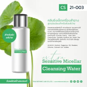 รับผลิตไมเซล่าคลีนซิ่งวอเตอร์สูตรอ่อนโยนสำหรับผิวแพ้ง่ายExtra Sensitive Micellar Cleansing Water