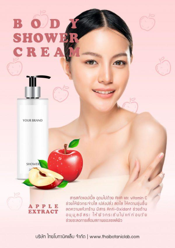 รับผลิตครีมอาบน้ำ Apple AHA Body Shower Cream