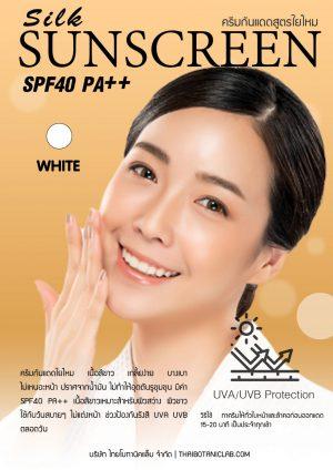 รับผลิตครีมกันแดดใยไหม Silk Sunscreen Color - White