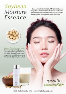 รับผลิต Soybean Moisture Essence