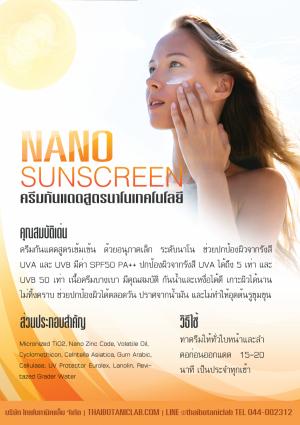 รับผลิตครีมกันแดดนาโน Nano sunscreen