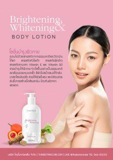 รับผลิตโลชั่นBrightening and Whitening Body Lotion