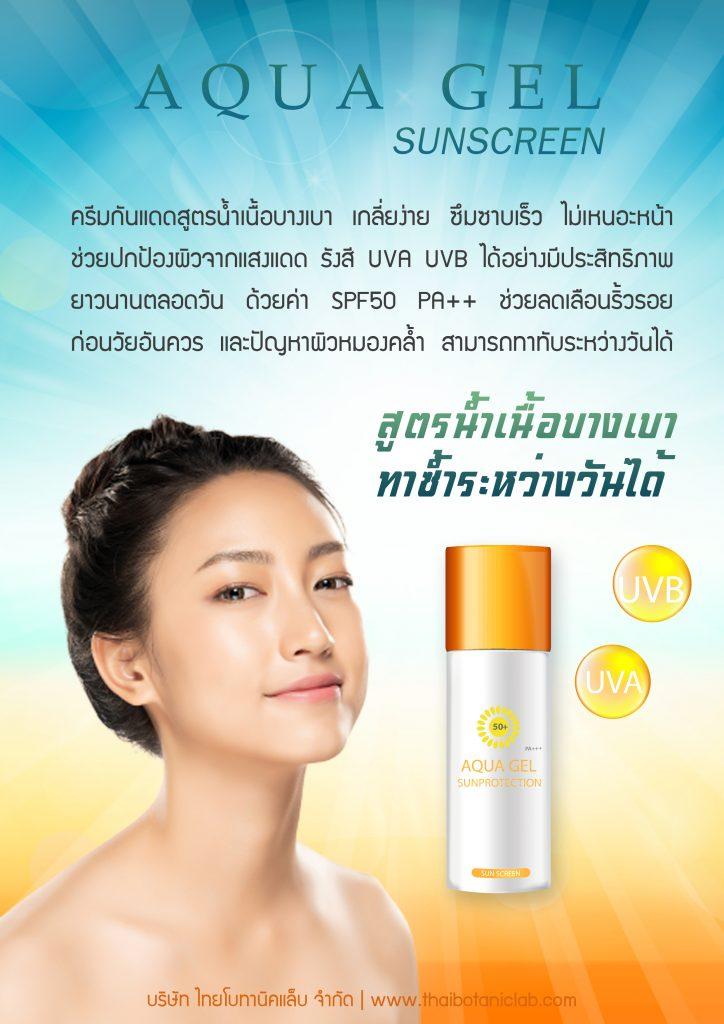 รับผลิตครีมกันแดด Aqua Gel Sunscreen