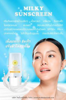 รับผลิตครีมกันแดดน้ำนม Milky Sunscreen