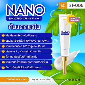 รับผลิตครีมกันแดดนาโน Nano Sunscreen Cream SPF 46 PA +++