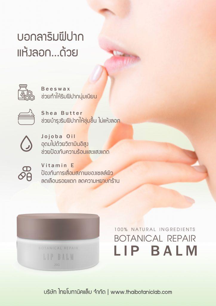 botanical-repair-lip-balm