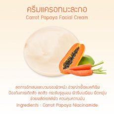 ผลิตครีมแครอทมะละกอ