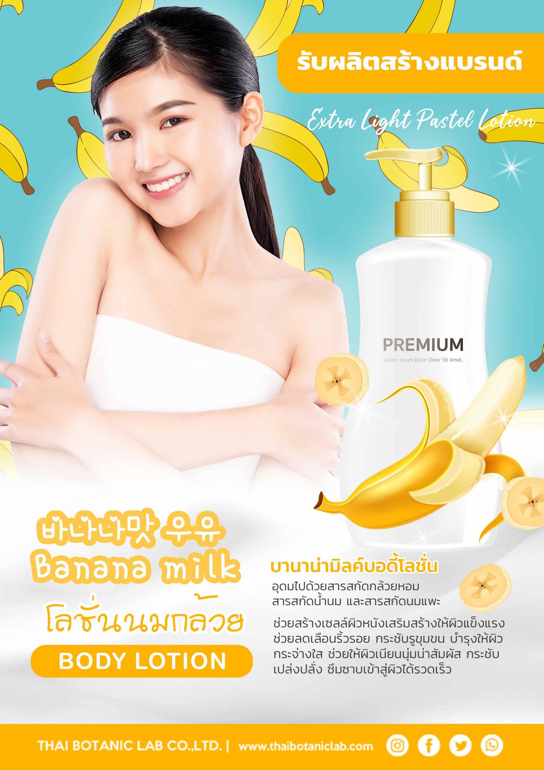 banana-milk-pastel-lotion-poster