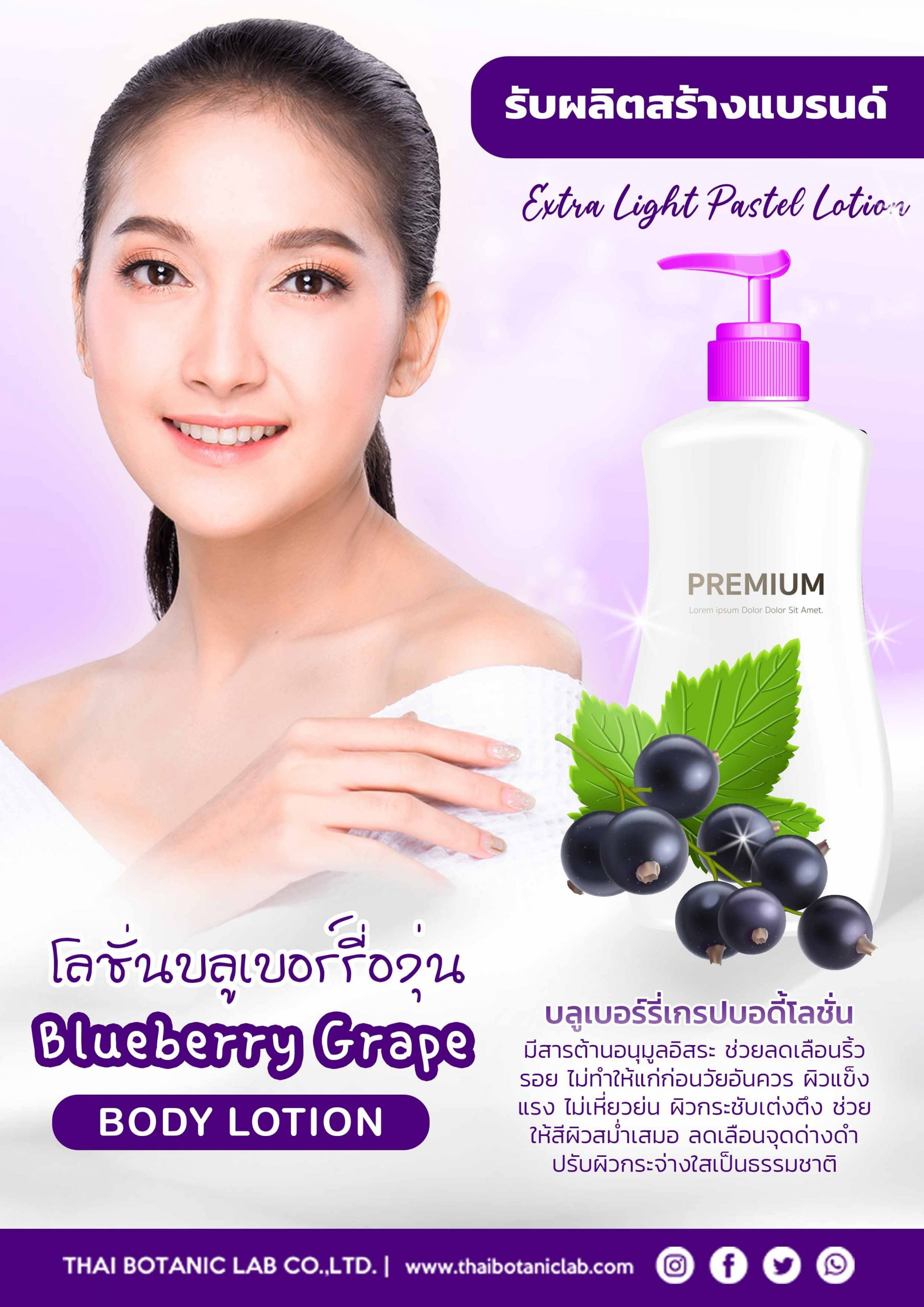 blueberry-grape-pastel-lotion-poster