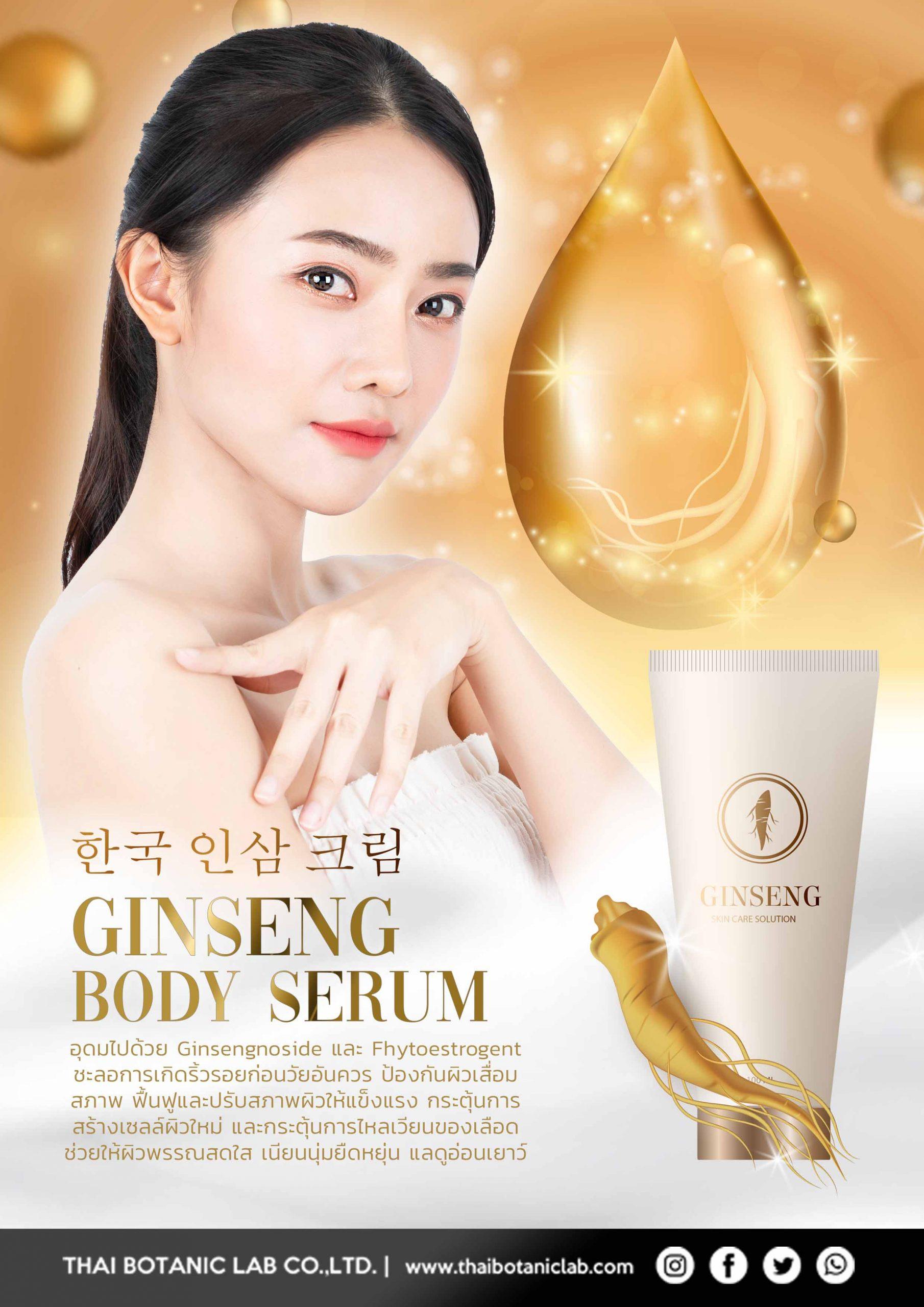 ginseng-body-serum