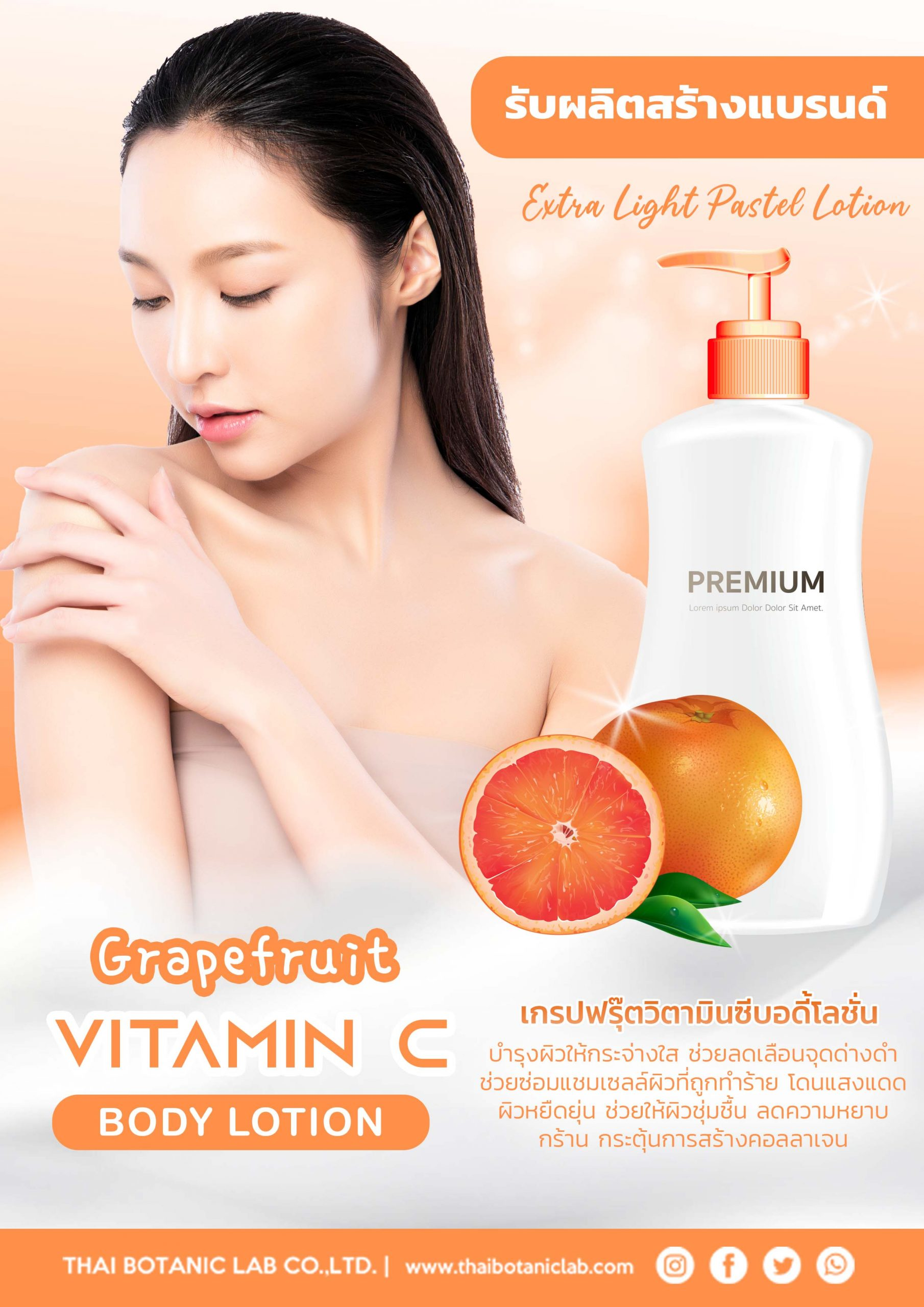 grapfruit-pastel-lotion-poster