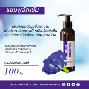 รับผลิตแชมพูอัญชัน Anchan Shampoo