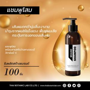 รับผลิตแชมพูโสม Ginseng Shampoo