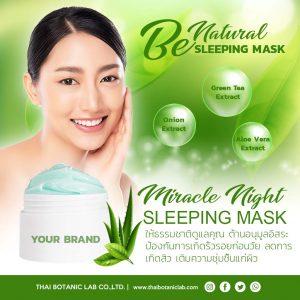 รับผลิตมาส์กหน้าลดสิว Anti-Acne Mask