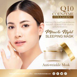 รับผลิตมาส์กหน้าลดริ้วรอย Q10 Anti-Aging Mask