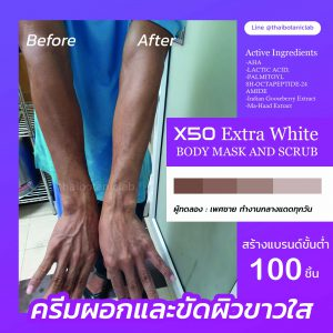 สร้างแบรนด์ครีมมาส์กขัดผิวขาวใส X50 Extra White Body Mask and Scrub