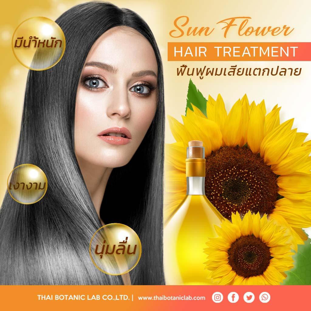 รับผิตทรีทเม้นท์ผมเคราตินน้ำมันดอกทานตะวัน Sun Flower Oil Hair Treatment