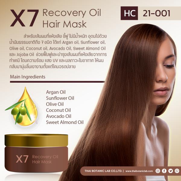 รับผลิตทรีทเม้นท์ครีมหมักผมสูตรรวมน้ำมันธรรมชาติ X7 Recovery Oil Hair Mask