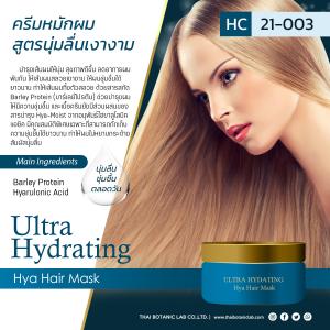 รับผลิตทรีทเม้นท์ครีมหมักผมสูตรนุ่มลื่นเงางาม Ultra Hydrating Hya Hair Mask