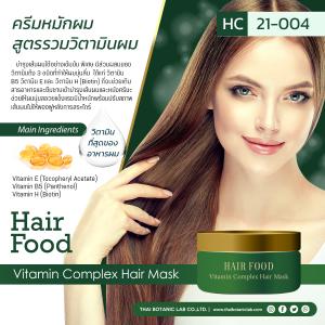 รับผลิตครีมหมักผมสูตรรวมวิตามินผม Hair Food Vitamin Complex Hair Mask