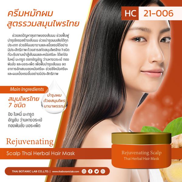 รับผลิตทรีทเม้นท์ครีมหมักผมสูตรรวมสมุนไพรไทย Thai Herb Hair Mask