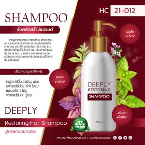 Deeply Restoring Hair Shampoo