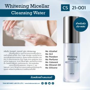รับผลิตไมเซล่าคลีนซิ่งวอเตอร์สูตรไวท์เทนนิ่ง Whitening Micellar Cleansing Water