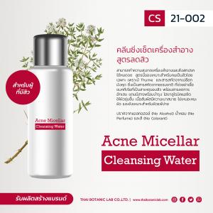 รับผลิตไมเซล่าคลีนซิ่งวอเตอร์สูตรลดสิว Acne Micellar Cleansing Water