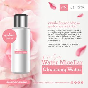 รับผลิตไมเซล่าคลีนซิ่งวอเตอร์สูตรน้ำดอกกุหลาบ Rose Water Micellar Cleansing Water