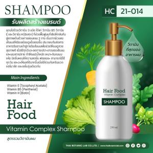รับผลิตแชมพูไบโอตินและวิตามินอาหารผม Biotin Hair Vitamin Shampoo