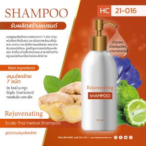 รับผลิตแชมพูสูตรรวมสมุนไพรไทย Rejuvenating Scalp Thai Herbal Shampoo