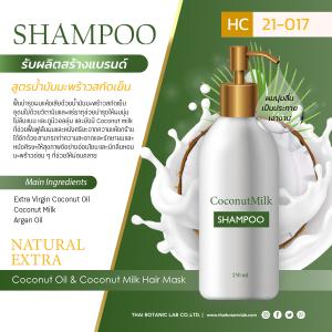รับผลิตแชมพูน้ำนมมะพร้าว Natural Coconut Milk Hair Shampoo