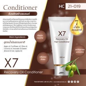 รับผลิตครีมนวดผมสูตรน้ำมันธรรมชาติ 7 ชนิด X7 Recovery Oil Hair Conditioner