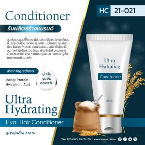 รับผลิตครีมนวดผมโปรตีนข้าวบาร์เลย์ไฮยารูลอนิค Ultra Hydrating Conditioner