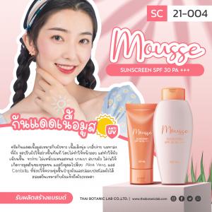 รับผลิตครีมกันแดดเนื้อมูส Mousse Sunscreen SPF 30 PA +++