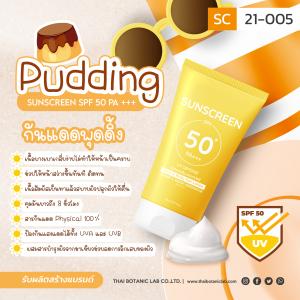 รับผลิตครีมกันแดดเนื้อพุดดิ้ง Pudding sunscreen SPF 50 PA +++