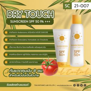 รับผลิตรีมกันแดดดรายทัช Dry Touch Sunscreen SPF 50 PA +++