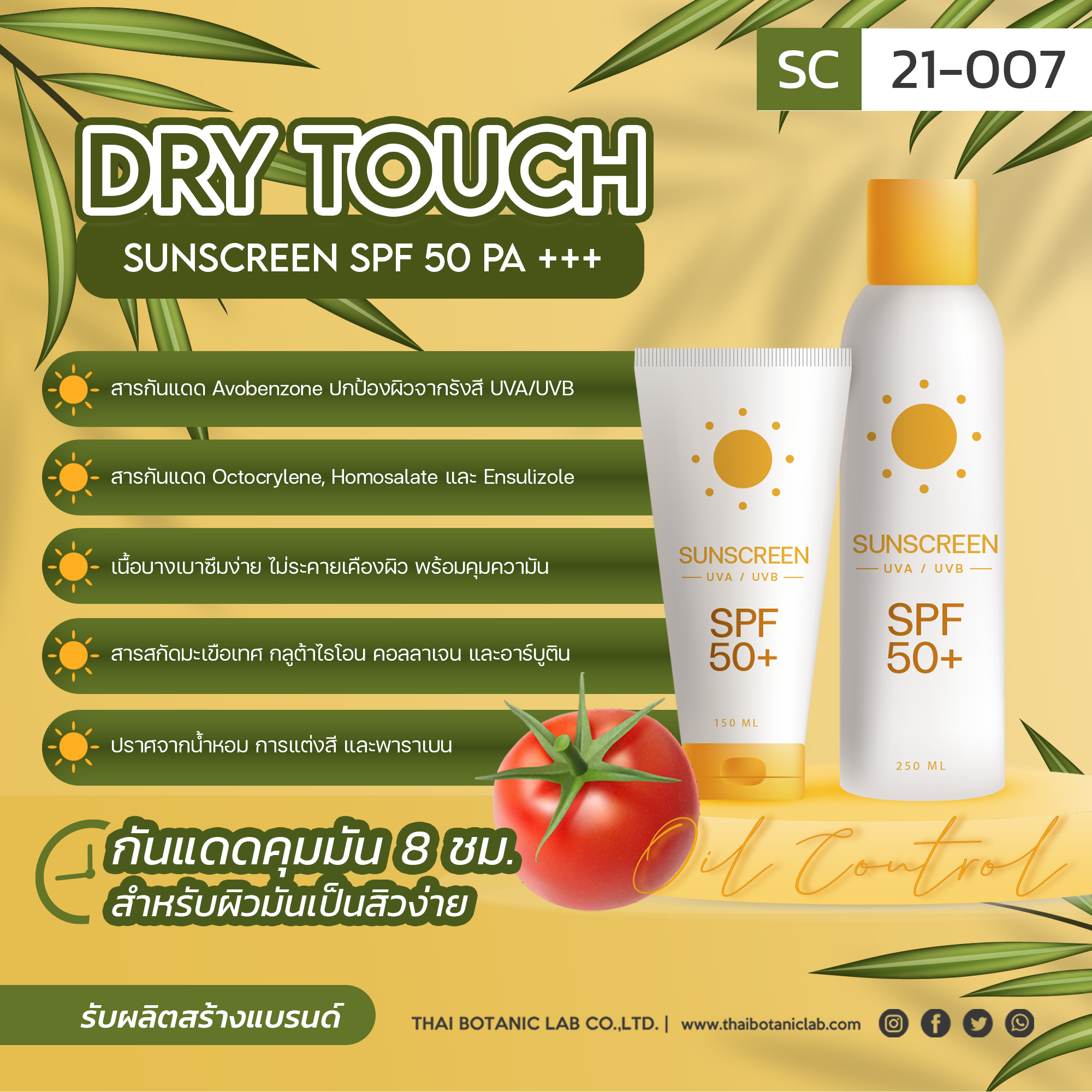 Dry Touch Sunscreen SPF 50 PA +++