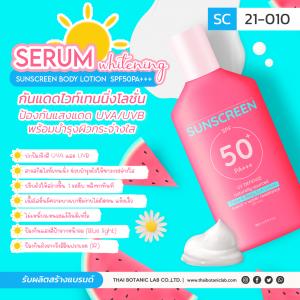 รับผลิตโลชั่นกันแดดไวท์เทนนิ่งSerum Sunscreen Body Lotion SPF 50 PA +++